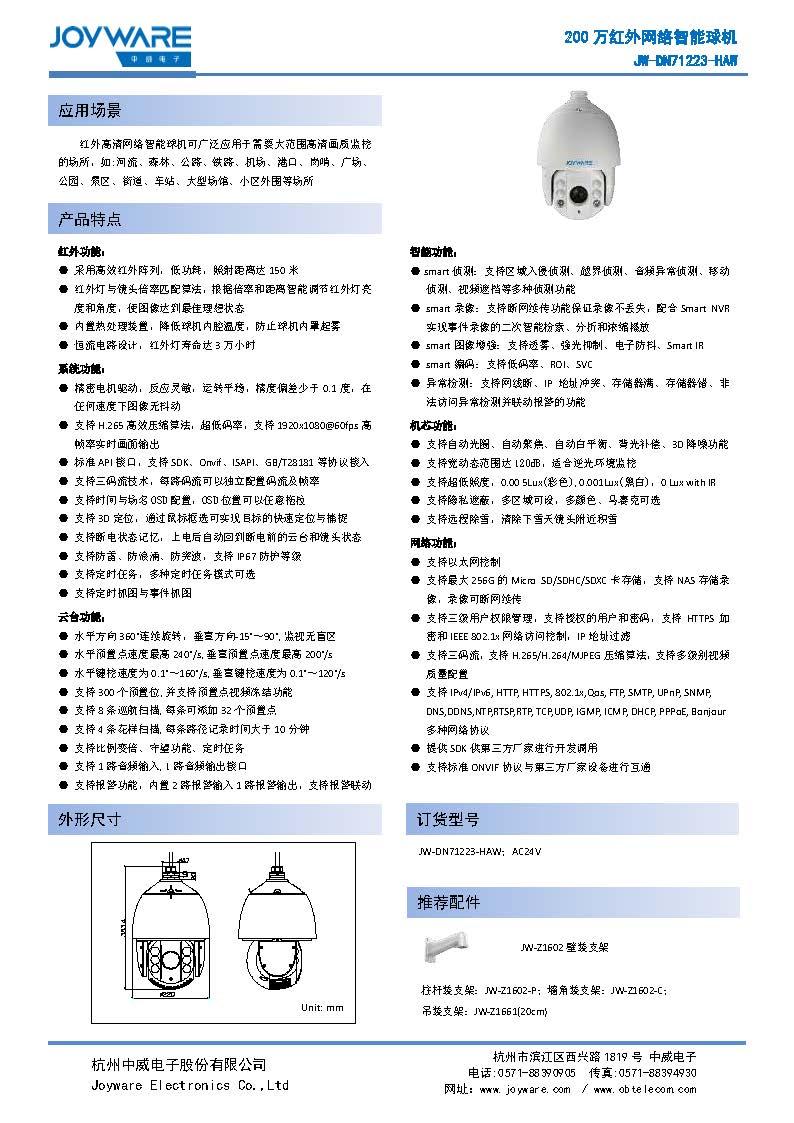 JW-DN71223-HAW  200万红外网络智能球机(23x)_页面_1.jpg