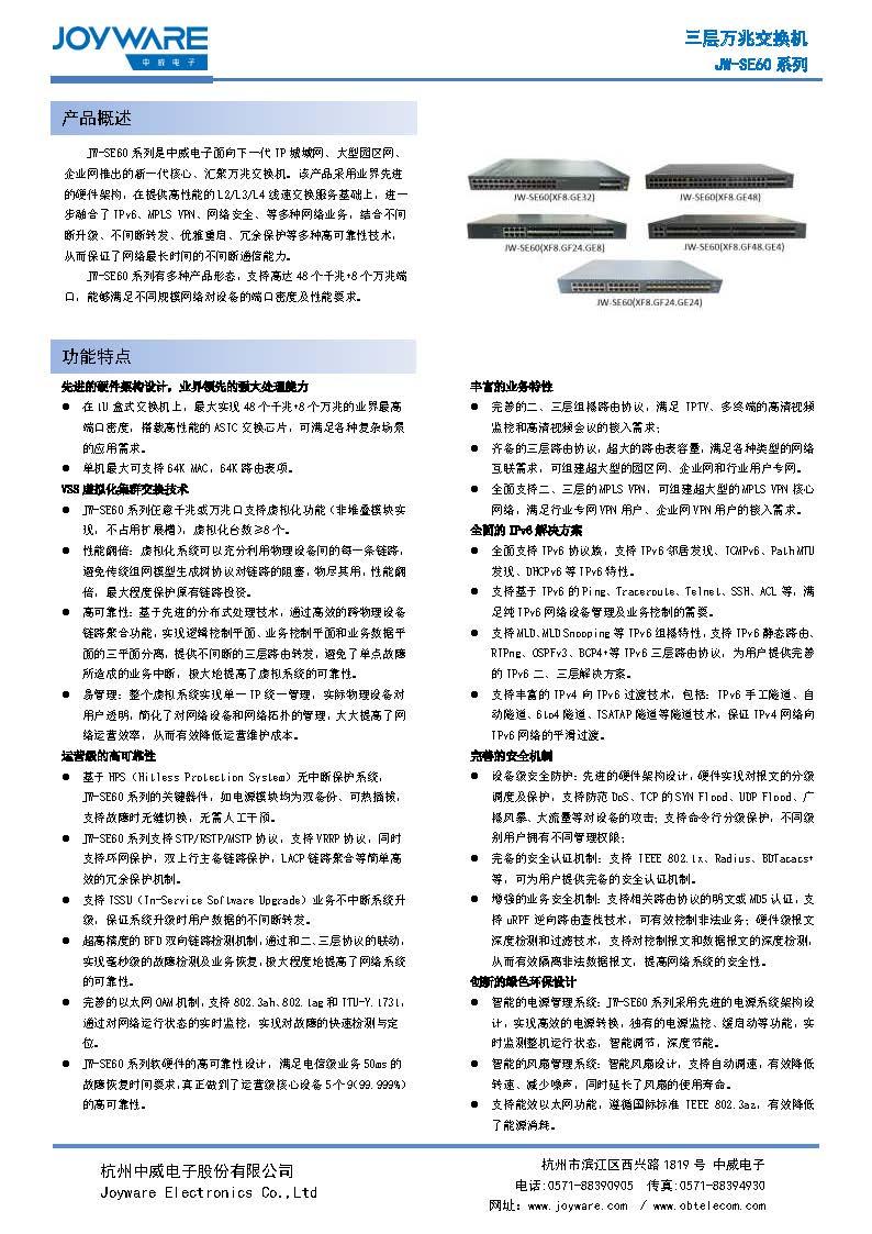 JW-SE60系列三层万兆交换机产品彩页_页面_1.jpg
